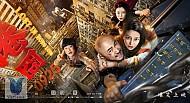 Đánh giá phim Lạc lối ở Hong Kong sắp chiếu tại Việt Nam